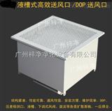 375×680×250液槽式高效送风口