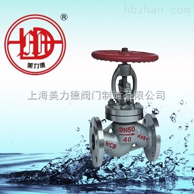 J41H/W上海碳钢蒸汽截止阀