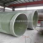 玻璃钢缠绕管道夹砂管/市政输水排污水耐酸碱管道厂家