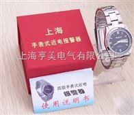 ASG-H手表式近电报警器 手表验电器 黑面带日历手表