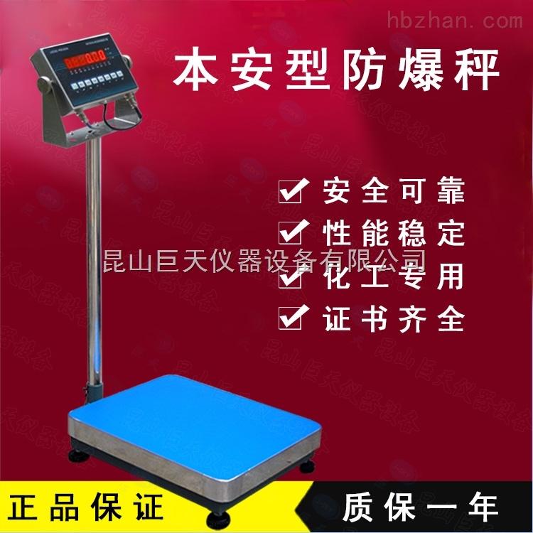 宁波电子防爆秤厂家 不锈钢防爆台称价格