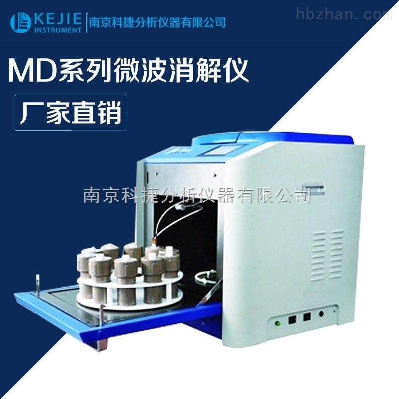 MD系列微波消解仪