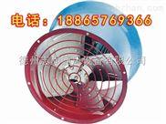 BT35防爆軸流通風機,防腐軸流風機