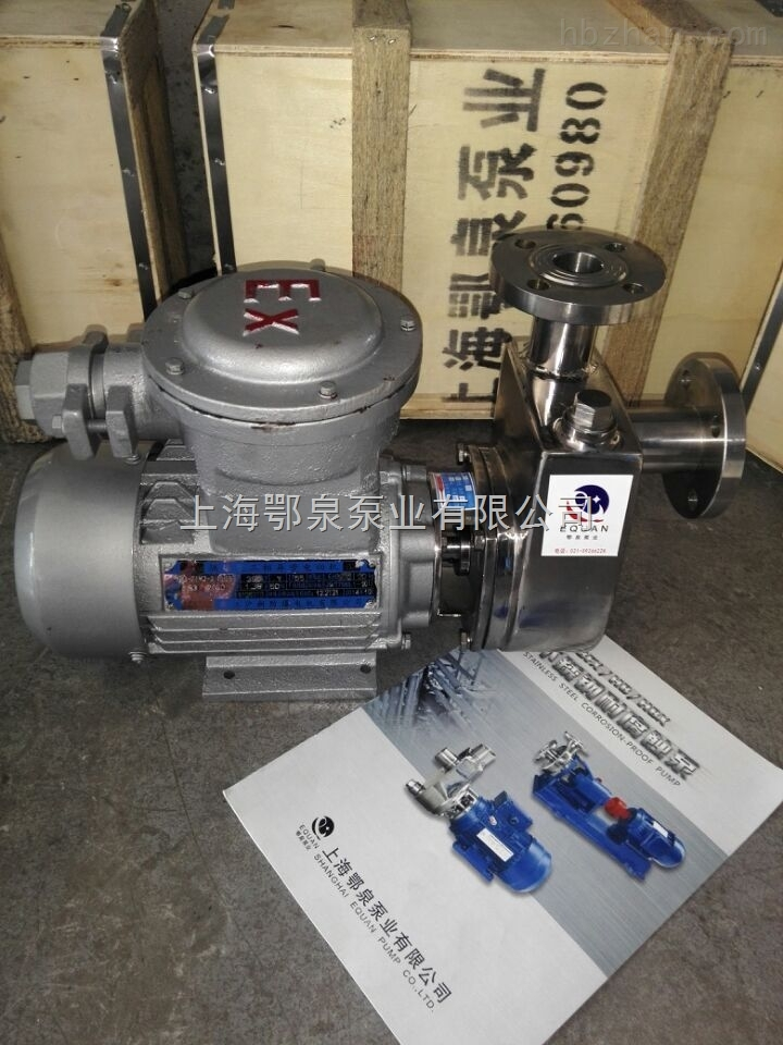 不锈钢小型防爆自吸泵