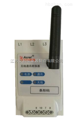 通讯组网用无线通讯转换器