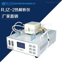 全自动热解析仪供应商