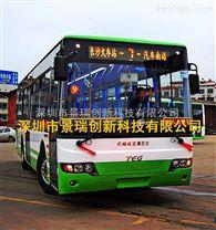 武安公交车LED后窗屏