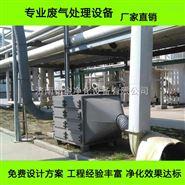 山东工业油烟净化装置