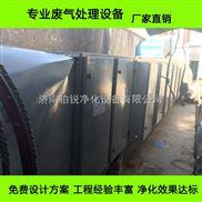 厂房voc有机废气处理设备