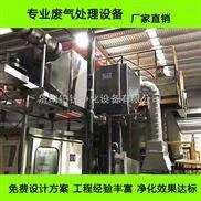 山东工业高效油烟净化器
