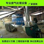 辽宁沈阳工业大型油烟净化器