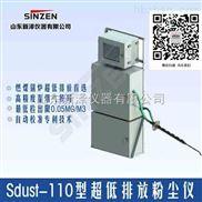 超低量程湿烟气超低排放粉尘仪/超净排放烟尘仪