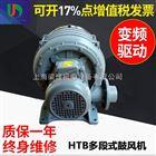 厂家直销HTB100-102多段式鼓风机 燃烧机专用风机价格