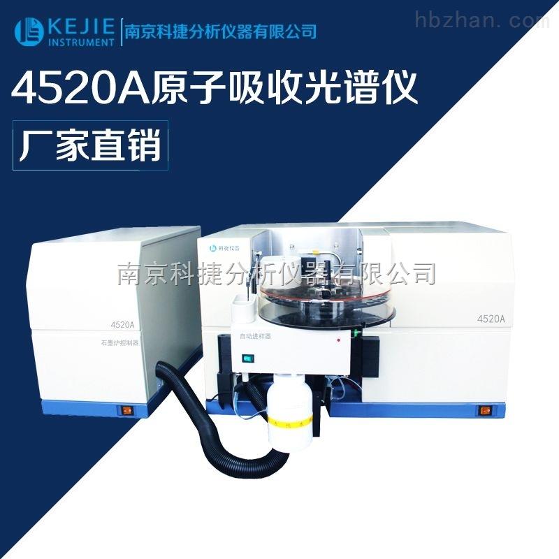 4520A原子吸收光谱仪