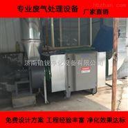 山东橡胶废气处理流程