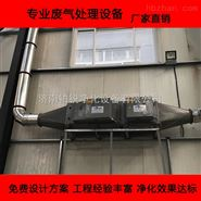 辽宁朝阳橡胶厂废气净化设备