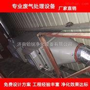 山东印刷行业废气治理系统设计