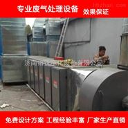 锦州有机废气治理工艺
