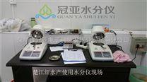 新疆瓜子水分测定仪