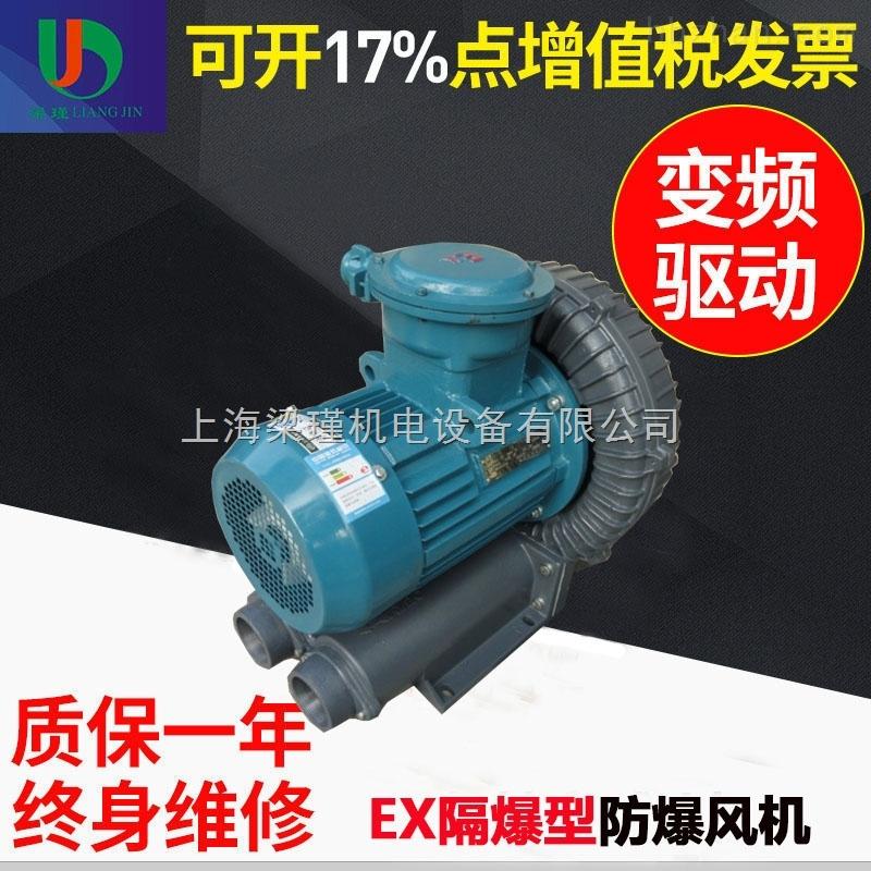 15KW防爆风机|EX-G-20工业化工隔爆型防爆鼓风机价格