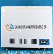 DW-40混凝土低溫試驗箱多少錢/混凝土低溫試驗箱優質廠家