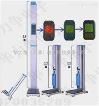 可折叠超声波医院身高体重测量仪