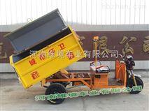 河南維境車業彥鑫牌電動自卸式垃圾車經濟適用性價比高
