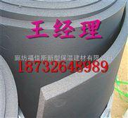唐山橡塑板 橡塑海綿保溫板