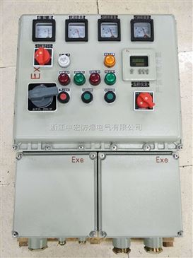防爆电器 其它防爆电器 bxmd 防爆照明动力配电箱 控制箱 接线箱