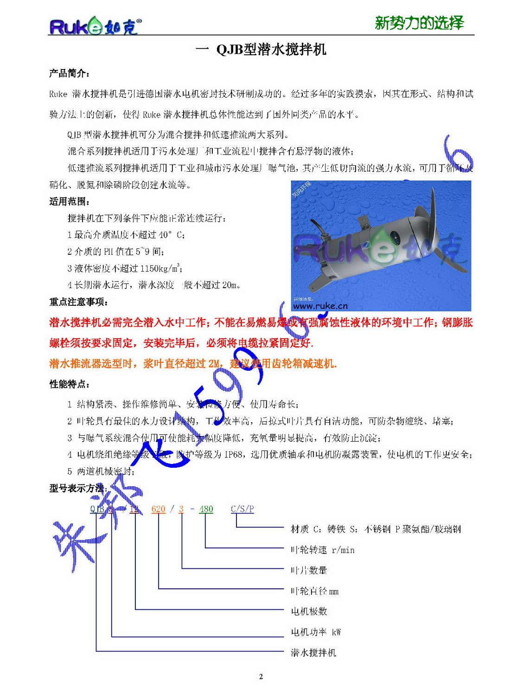 南京如克环保样本