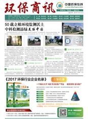 《环保商讯》:2016年10月刊