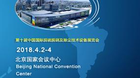 2018第十届中国国际脱硫脱硝及除尘技术设备展览会