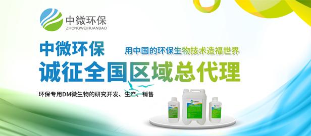 中微环保:用中国的环保生物技术造福世界!