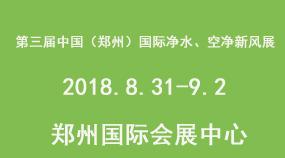 2018第三届中国(郑州)国际净水、空净新风及捕鱼提现水处理展览会
