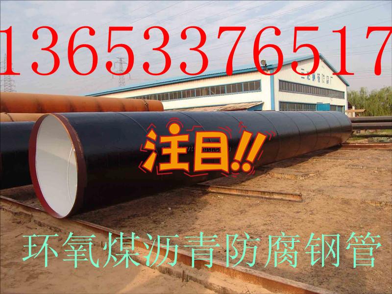 钢管的防腐按图纸要求,采用环氧煤沥青漆外包玻璃丝布,外涂高清图片