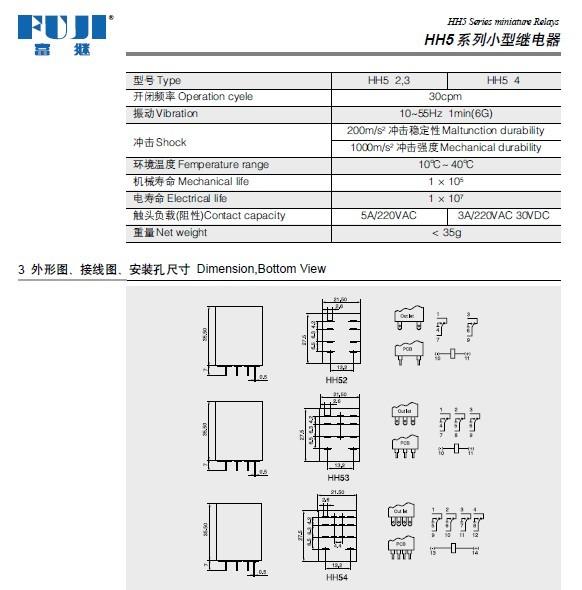 hh54p-hh54p小型继电器-上海富继电气有限公司