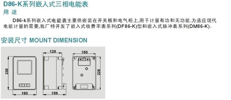 dx864-k三相嵌入式有功电能表