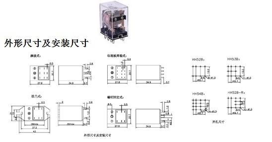 hh52p-fl小型继电器 小型控制继电器是引进日本富士