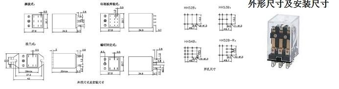 hh54p-l小型继电器 hh54p-l小型继电器