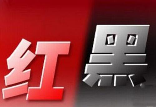 中山,环保诚信细则,红黑榜,监督管理,环保网,41939
