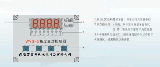 角度变送控制器接线端子高清图片