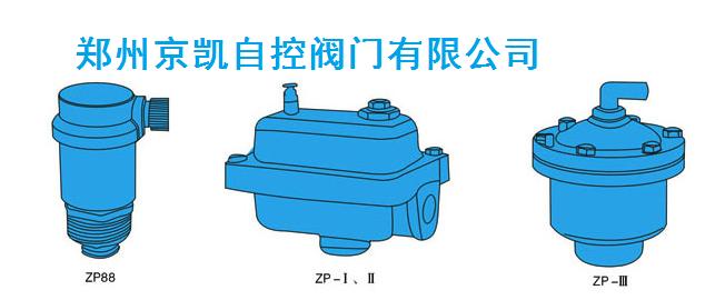 zp-ii自动排气阀图片