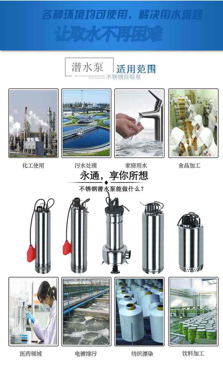 产品库 泵/阀/管件/水箱 泵 潜水泵 304/316不锈钢排污泵wq7-7-0.