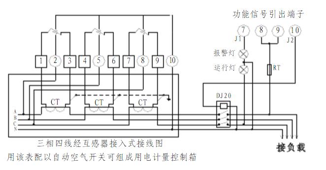 三相预付费电表控制箱接线图