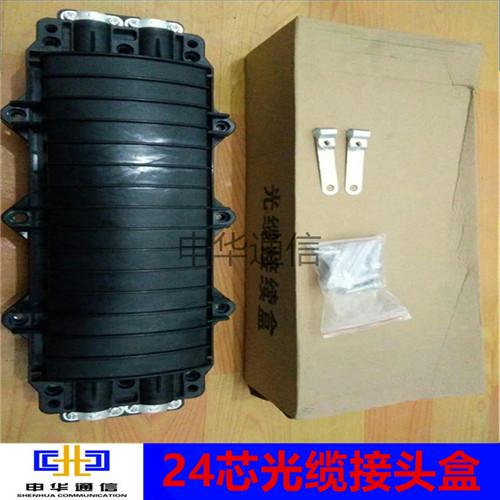 电线电缆 通信电缆 慈溪市申华通信设备厂 塑料光缆接头盒 接续盒 12