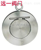 H74H-10C/16C对夹圆片式止回阀