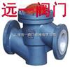 H41F46-10C/16C衬氟升降式止回阀
