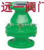 H44F46-10C/16C衬氟旋启式止回阀