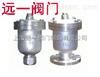 上海名牌不锈钢排气阀 不锈钢排进气阀P41X-10P/P41X-16P