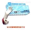美国microflex砖石把握增强型乳胶手套Dimond grip plus